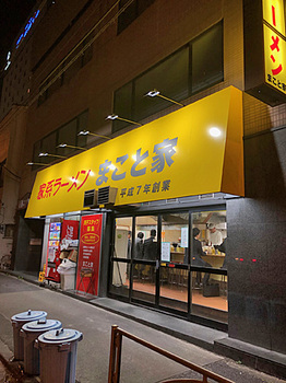 1472makotoya2.jpg